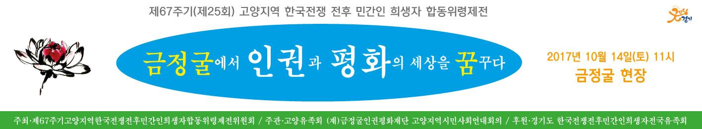 2017_위령제현수막_0(5미터).jpg