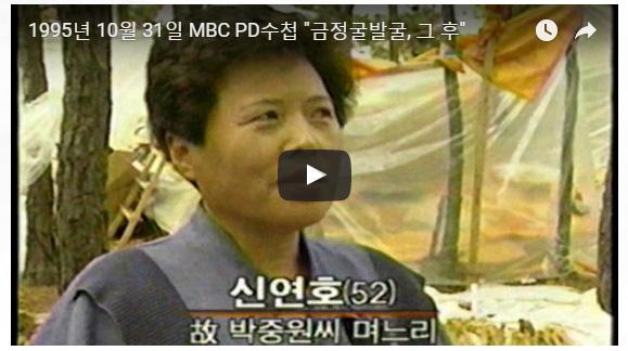 19951031_MBC PD수첩.jpg