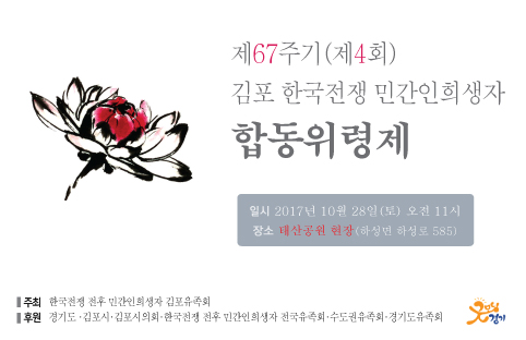 67주기(4회)김포위령제초대장_1.jpg