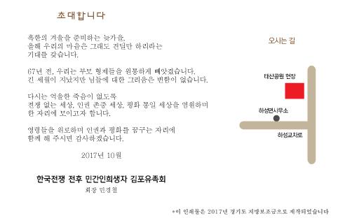 67주기(4회)김포위령제초대장_2.jpg