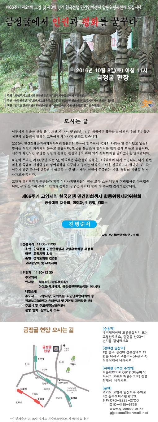 2016_위령제초대장_web.jpg