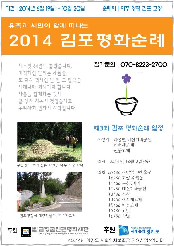 김포평화순례_20141002.jpg