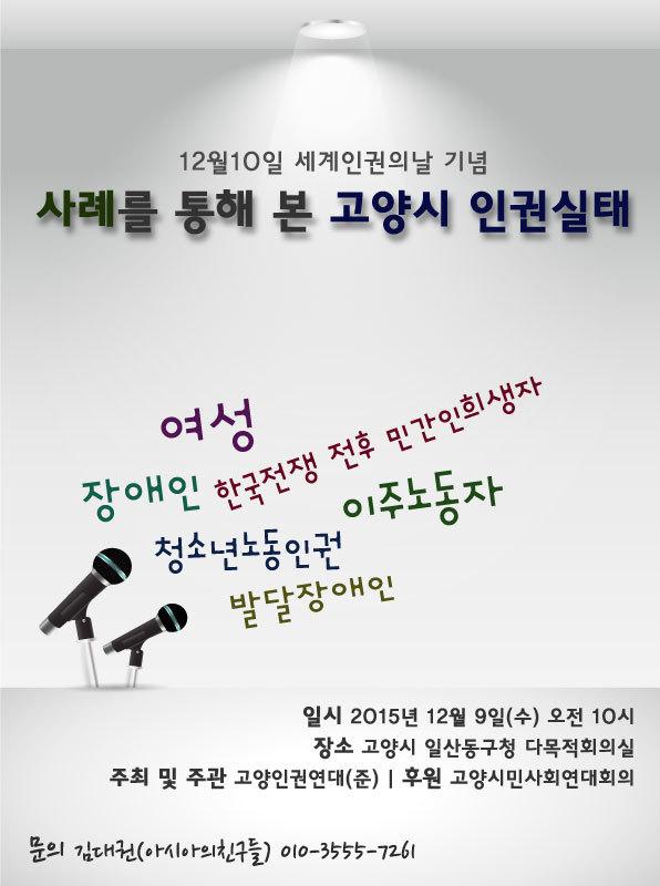 고양시인권실태(완)_o.jpg