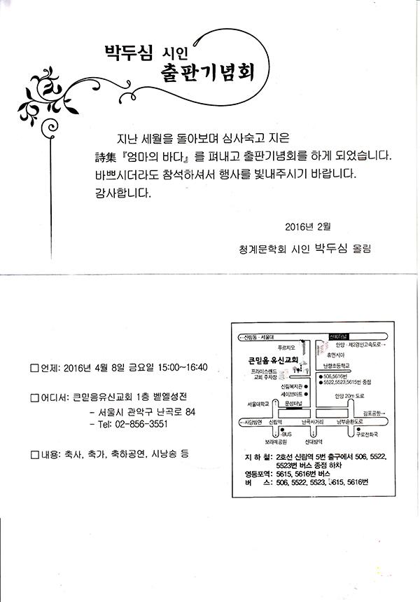 박두심여사출판기념회.jpg