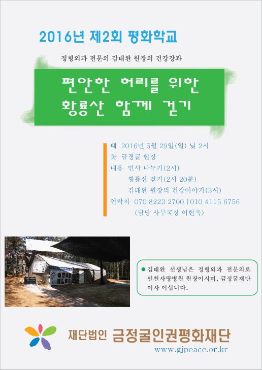 2016제2회평화학교.jpg