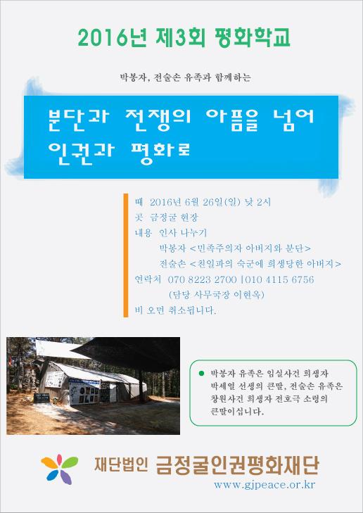 2016제3회평화학교.jpg