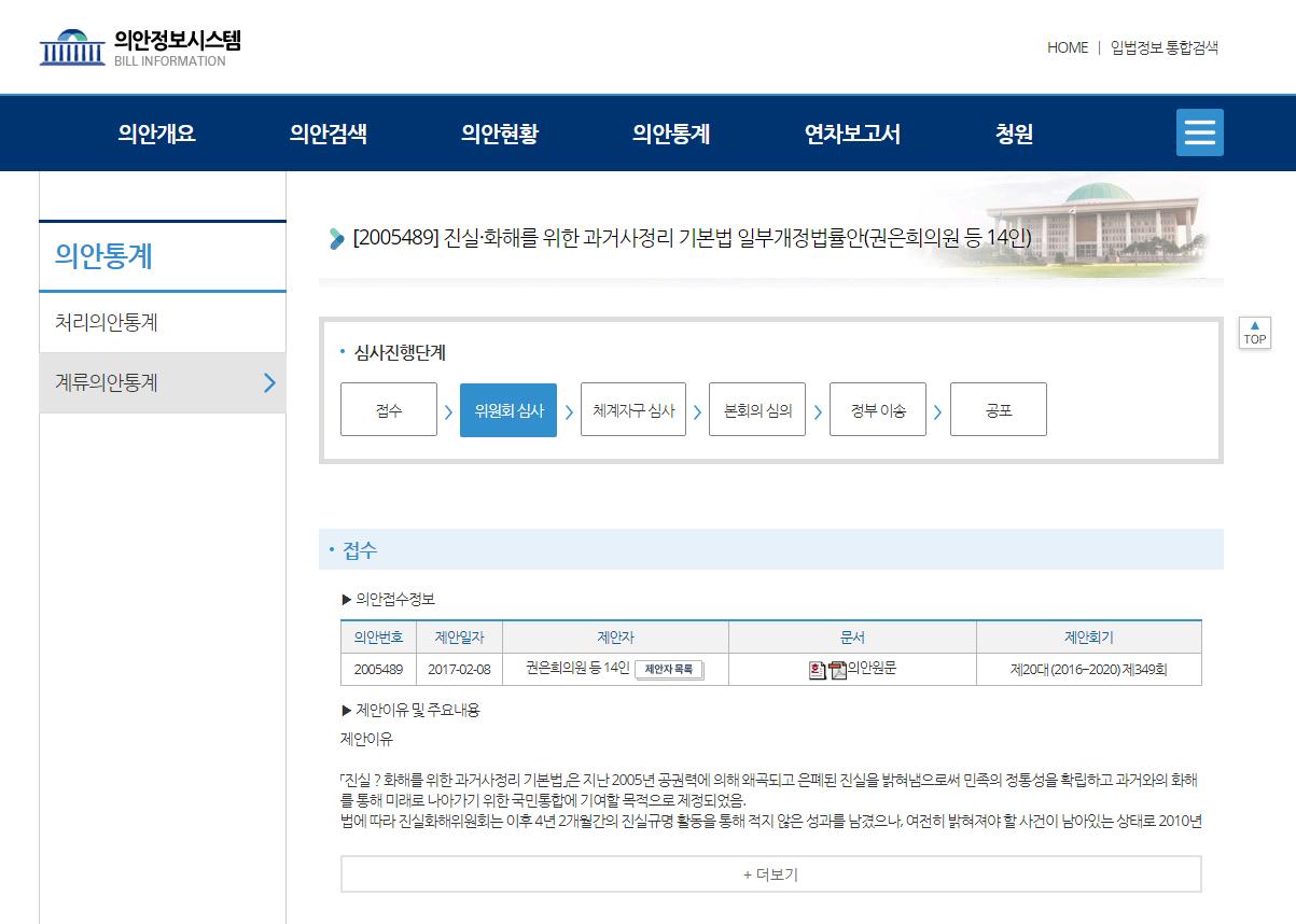 국회의견(권은희)_2.jpg