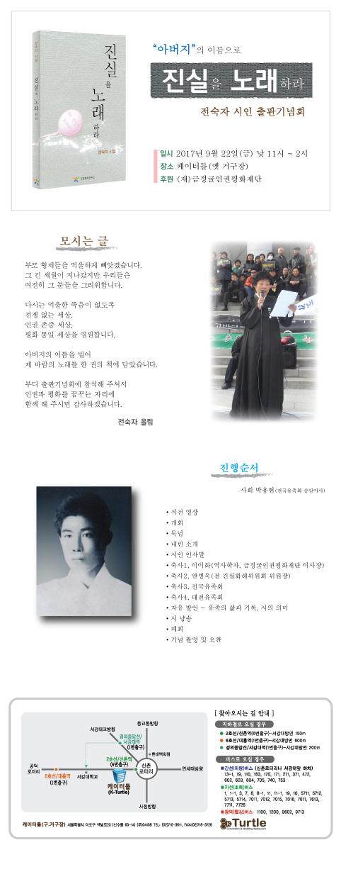 출판기념회_진실을노래하라_2(web)_최종.jpg