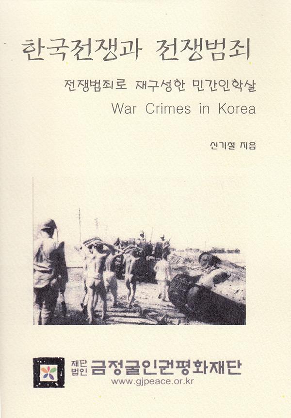전쟁범죄표지_s.jpg