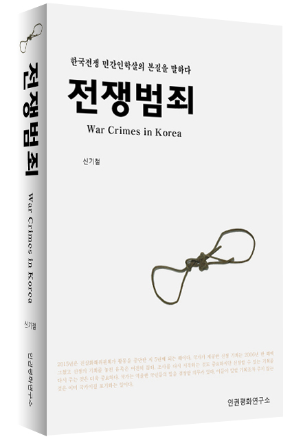 표지_전쟁범죄3d_3(최종).jpg