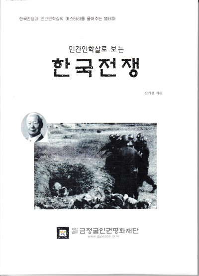책표지_한국전쟁사.jpg