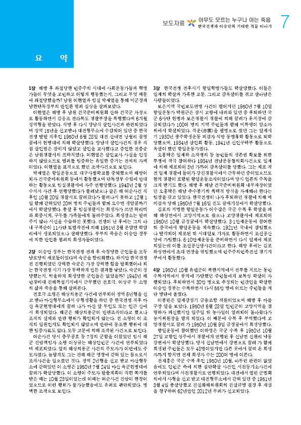 보도자료_아무도(최종)7.jpg