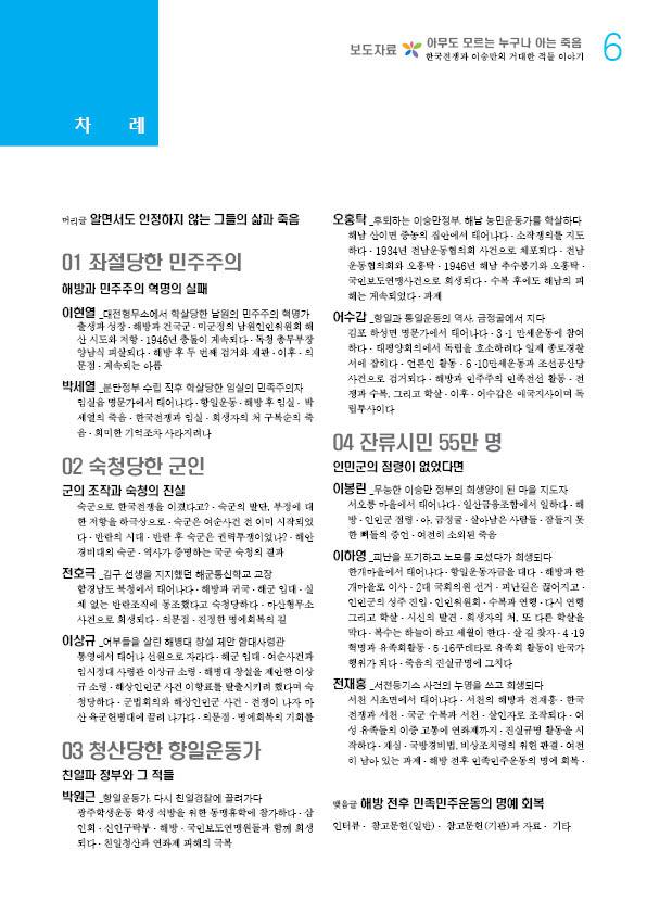 보도자료_아무도(최종)6.jpg