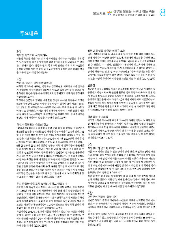 보도자료_아무도(최종)8.jpg