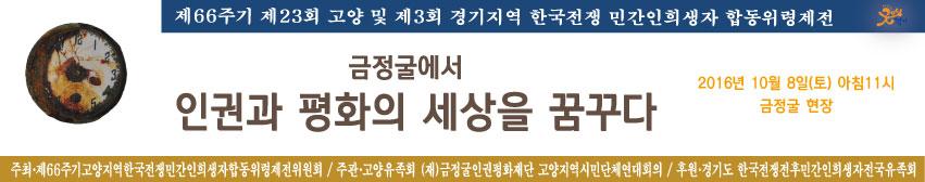 2016_위령제현수막_3(3미터).jpg