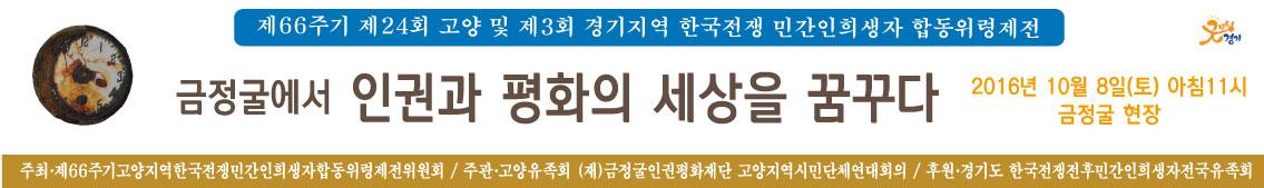 2016_위령제현수막_2(4미터).jpg
