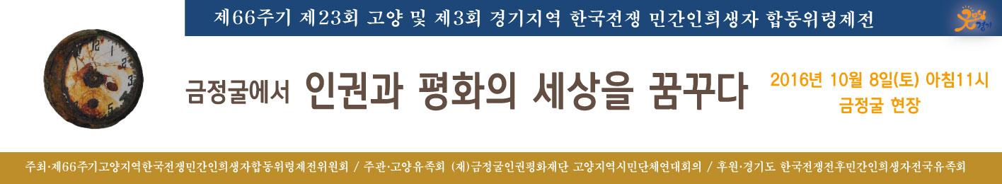 2016_위령제현수막_1(5미터).jpg