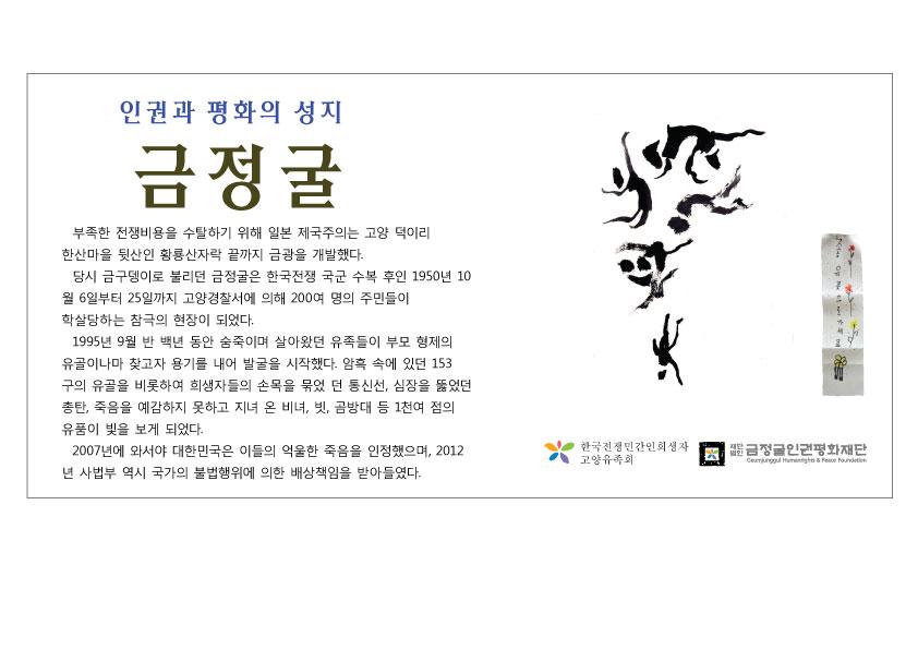 금정굴입구현판_s_1.jpg