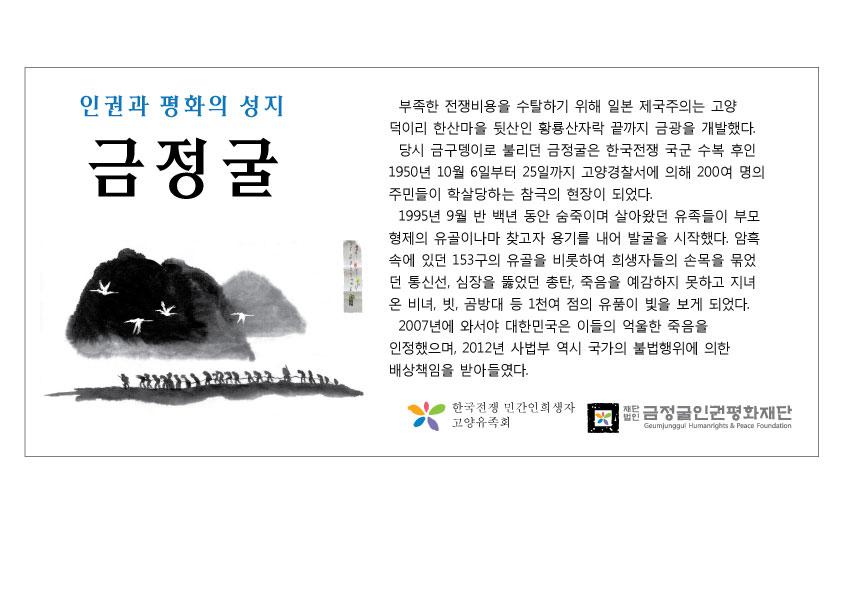 금정굴입구현판_s_2.jpg