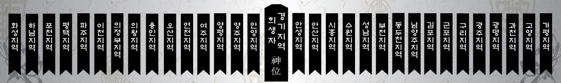 2016_경기위령제위폐현수막.jpg