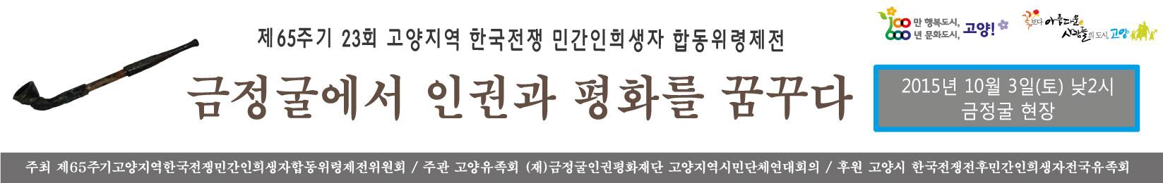 2015_위령제현수막_최종.jpg