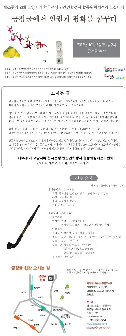 2015_위령제초대장_종합.jpg