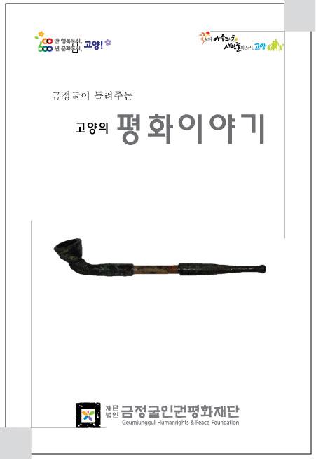 평화이야기_00_표지(최종안).jpg