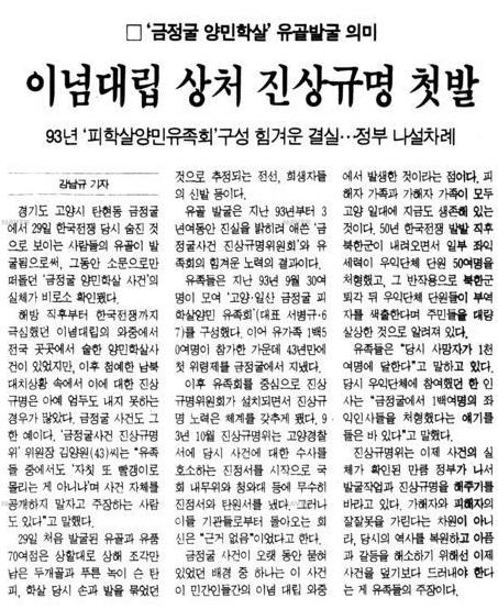 19951001_한겨레.jpg