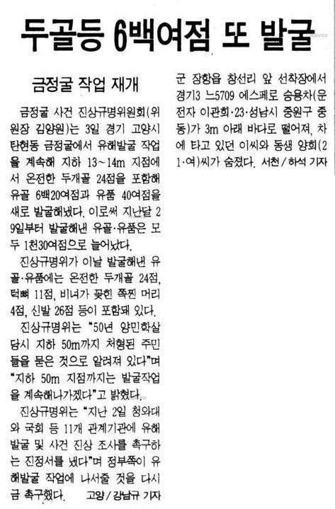 19951004_한겨레_.jpg