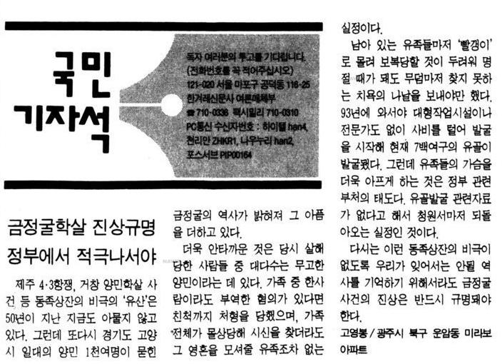 19951011_한겨레.jpg