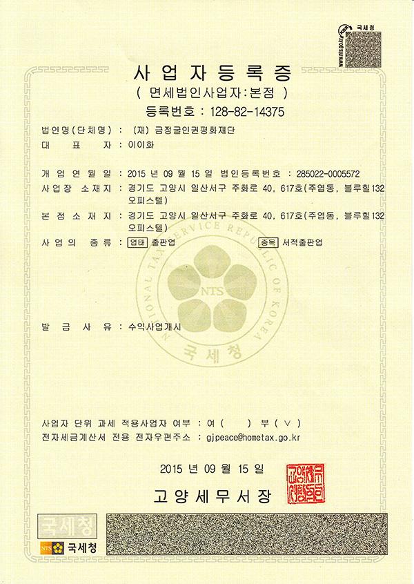 사업자등록증(변경)_20150915_s.jpg