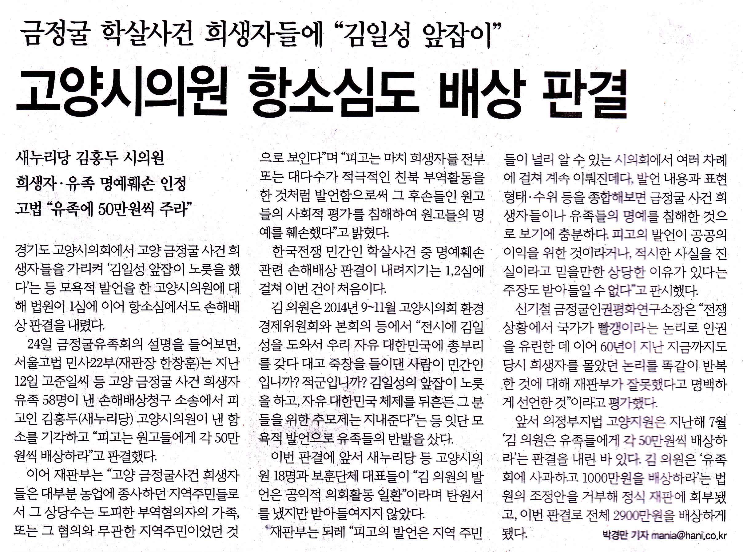 한겨례_20170125.jpg